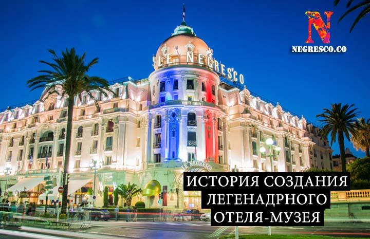 Отель Негреско Ницца