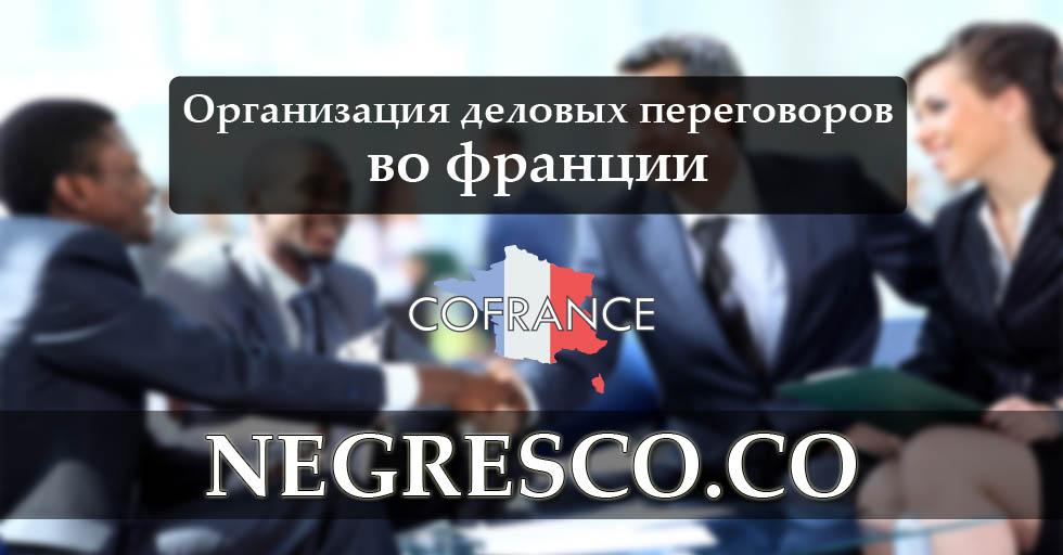 Проведение деловых переговоров во Франции